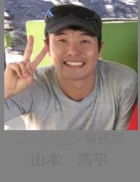 引率スタッフ山本浩平
