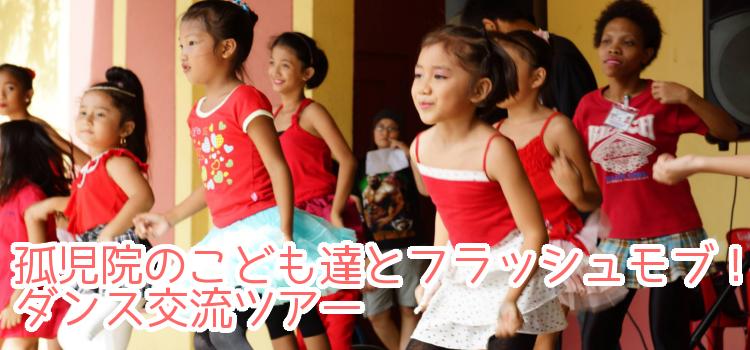 孤児院のこども達とフラッシュモブ!ダンス交流ツアー