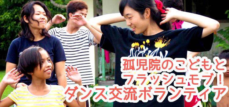 孤児院のこどもとダンス交流ボランティア
