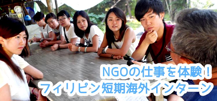 NGOの仕事を体験!短期海外インターン