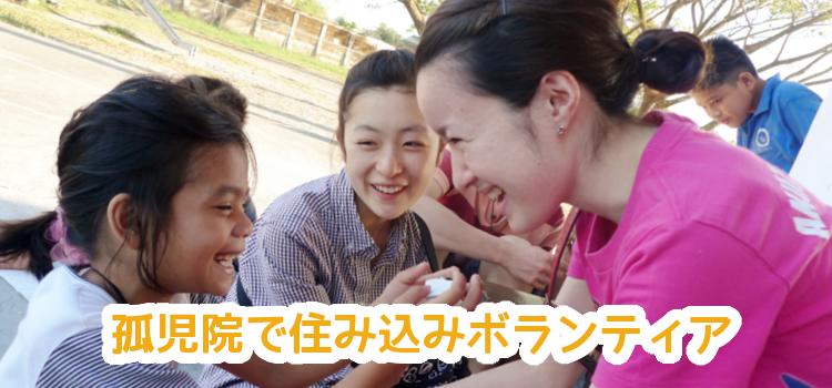 孤児院で住み込みボランティア