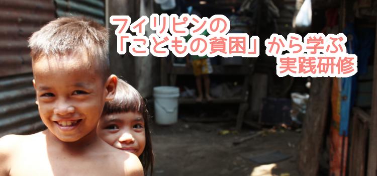 フィリピンの「こどもの貧困」から学ぶ実践研修