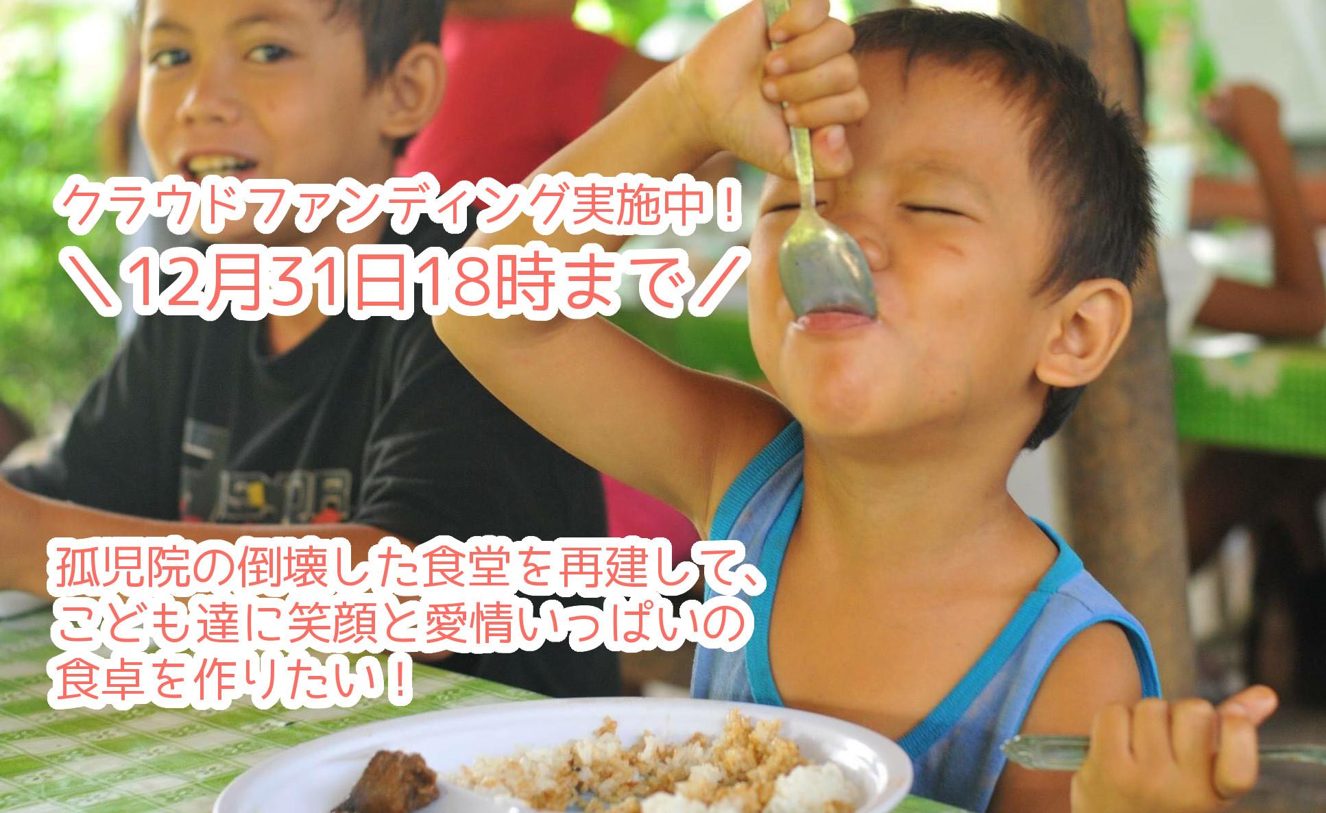 孤児院の倒壊した食堂を再建して、 こども達に笑顔と愛情いっぱいの 食卓を作りたい!
